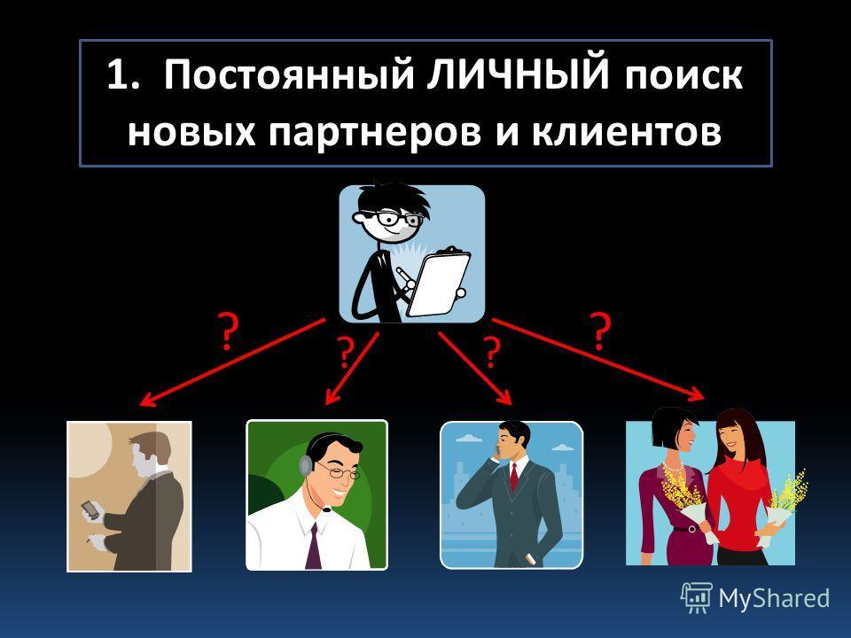 1. Постоянный ЛИЧНЫЙ поиск новых партнеров и клиентов ? ?? ?