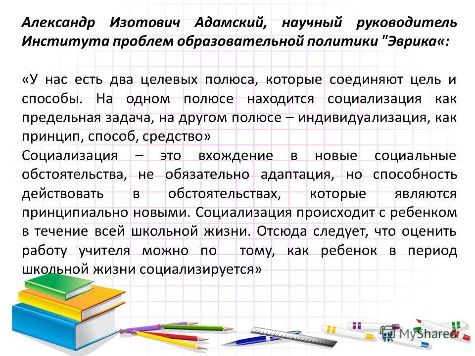 Александр Изотович Адамский, научный руководитель Института проблем образовательной политики