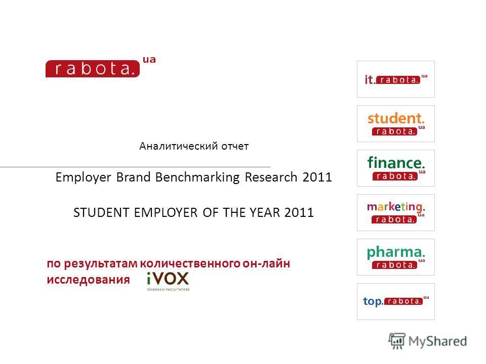 Аналитический отчет Employer Brand Benchmarking Research 2011 STUDENT EMPLOYER OF THE YEAR 2011 по результатам количественного он-лайн исследования