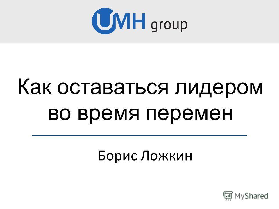 Как оставаться лидером во время перемен Борис Ложкин