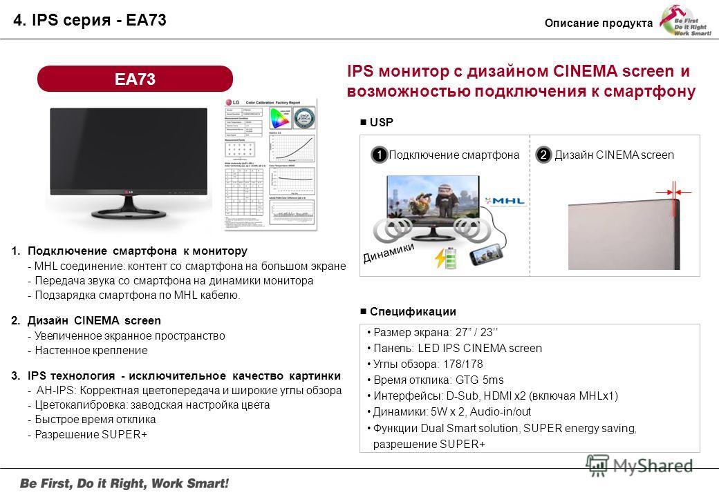 Вид спередиВид сзади Стильная и надёжная подставка Задняя панель белого цвета Оригинальный стенд: : Оформление в серебристом и белом цветах : Стенд открытого типа Сенсорные кнопки Чёткость линийи элегантность Design 3. IPS Флагман - ET83