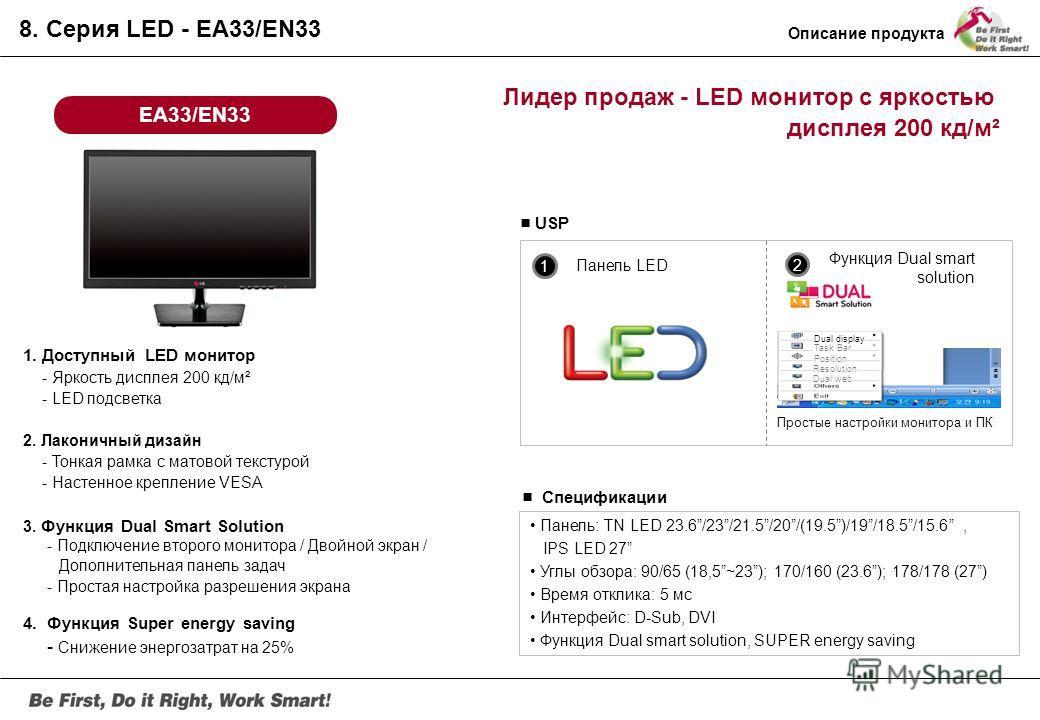 EN43 Конкурентный монитор базового сегмента Размер экрана: 27 / 24 / 23.6 / 23 / 21.5 / 20 /18.5 Панель: TN LED Углы обзора: 170/160 Время отклика: 5 мс Интерфейс: D-Sub, DVI, HDMI Функция Dual smart solution, SUPER energy saving 1.LED монитор - Ярко
