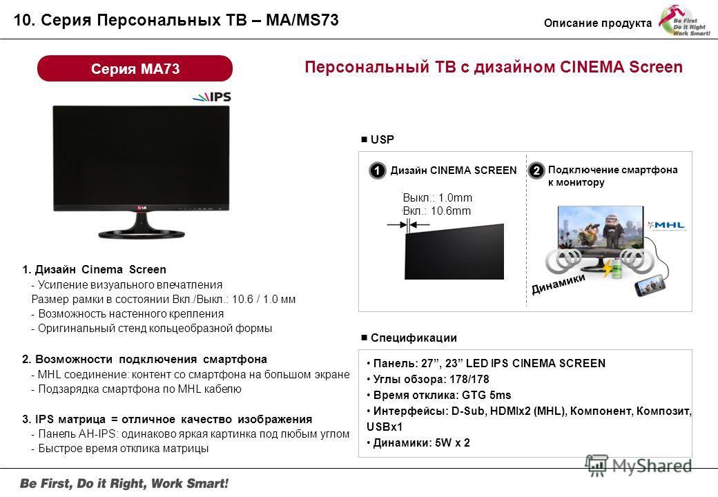 Функции Smart Живая 3D картинка благодаря технологии IPS Высокотехнологичный дизайн CINEMA Screen Роскошныйдизан Персонального CINEMA 3D Smart TV Удобство для пользователя 1 Экологичность 2 Функция PIP 3 Функция USB Quick View + Точность колористики
