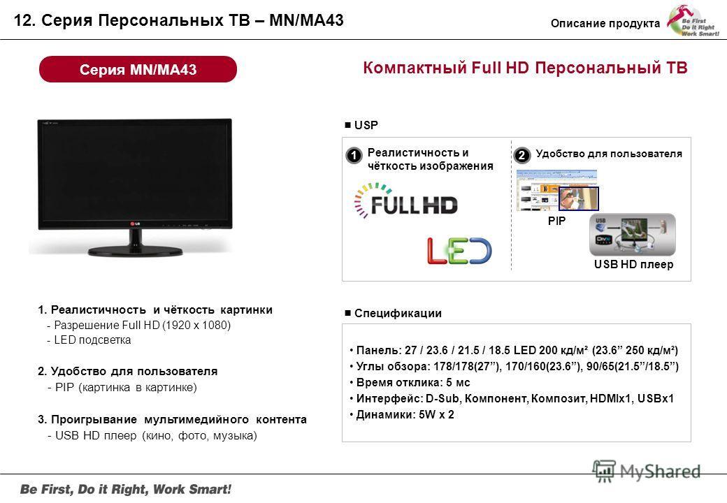 Живая и чёткая картинка 10° Подключение смартфона 1 Цвет не искажается под любым углом Панель IPS 2 Подавление шумов Чистое изображение ПерсональныйSmart TV – платформа для развлечений 123 MA53MS53 MA53MS53MA53MS53 Подзарядка Вывод контента на экран