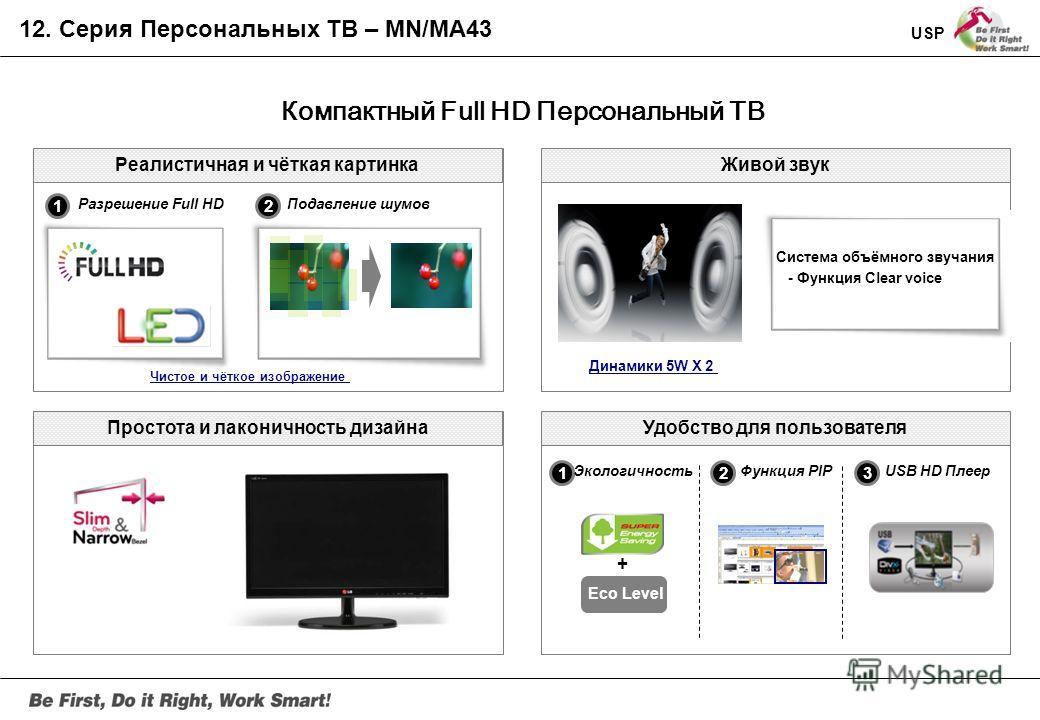 Компактный Full HD Персональный ТВ Серия MN/MA43 Спецификации Панель: 27 / 23.6 / 21.5 / 18.5 LED 200 кд/м² (23.6 250 кд/м²) Углы обзора: 178/178(27), 170/160(23.6), 90/65(21.5/18.5) Время отклика: 5 мс Интерфейс: D-Sub, Компонент, Композит, HDMIx1,