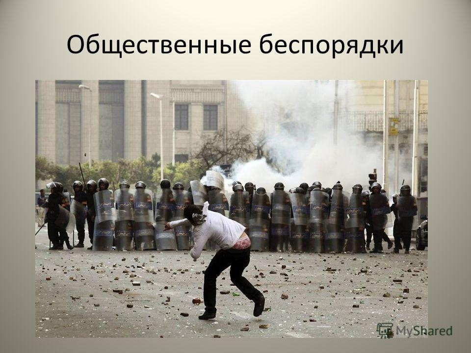 Общественные беспорядки