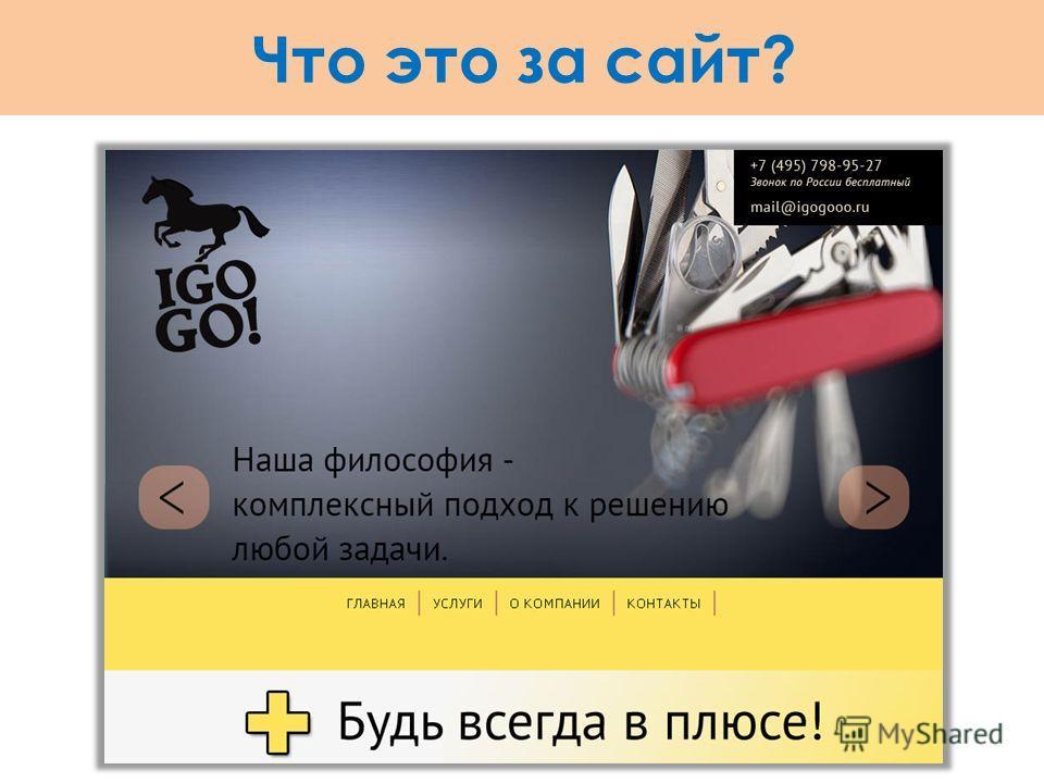 Что это за сайт?