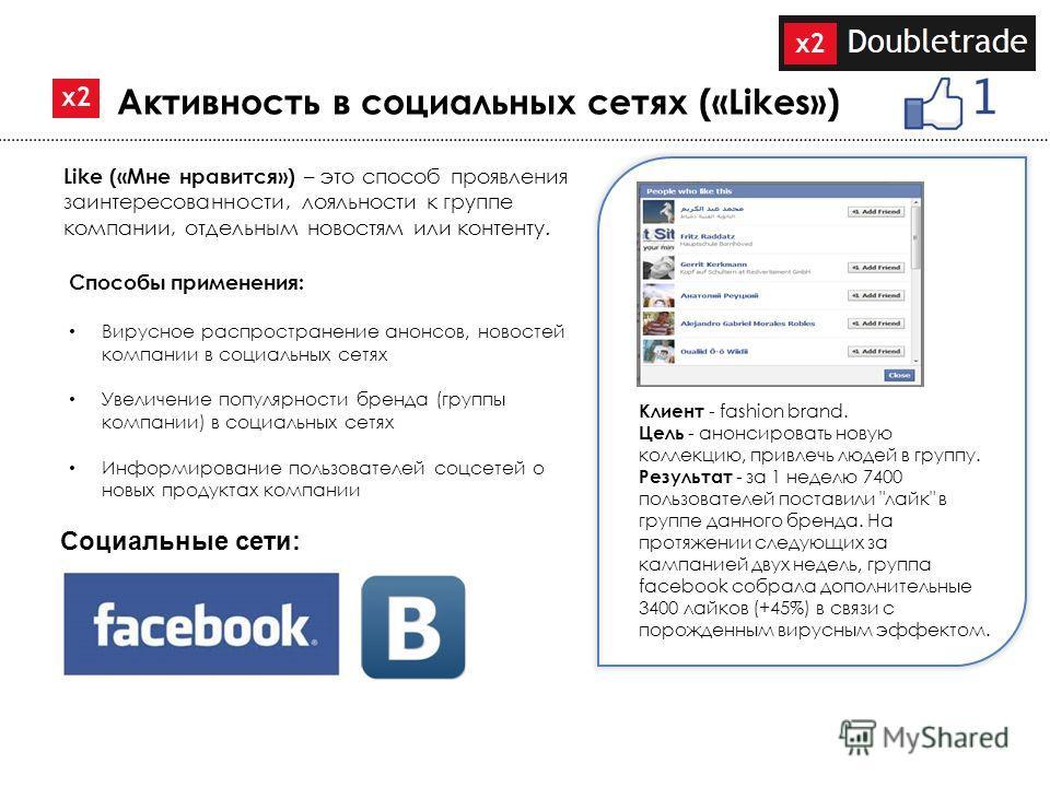 Активность в социальных сетях («Likes») Like («Мне нравится») – это способ проявления заинтересованности, лояльности к группе компании, отдельным новостям или контенту. Способы применения: Вирусное распространение анонсов, новостей компании в социаль
