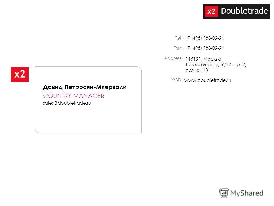 Давид Петросян-Мкервали COUNTRY MANAGER sales@doubletrade.ru +7 (495) 988-09-94 115191, Москва, Тверская ул., д. 9/17 стр. 7, офис 413 www.doubletrade.ru Tel Fax Address Web