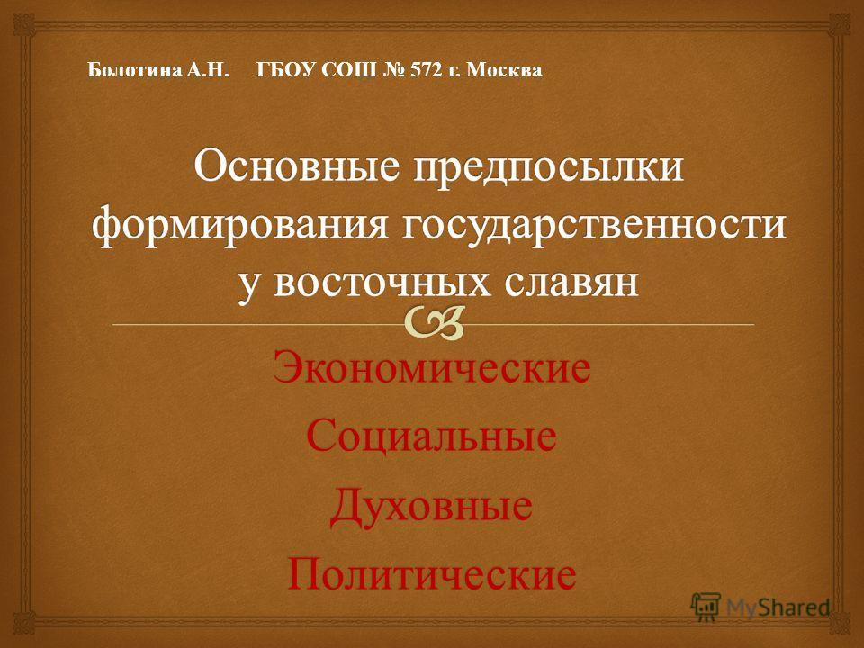 ЭкономическиеСоциальныеДуховныеПолитические Болотина А. Н. ГБОУ СОШ 572 г. Москва