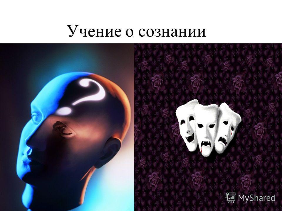 Учение о сознании