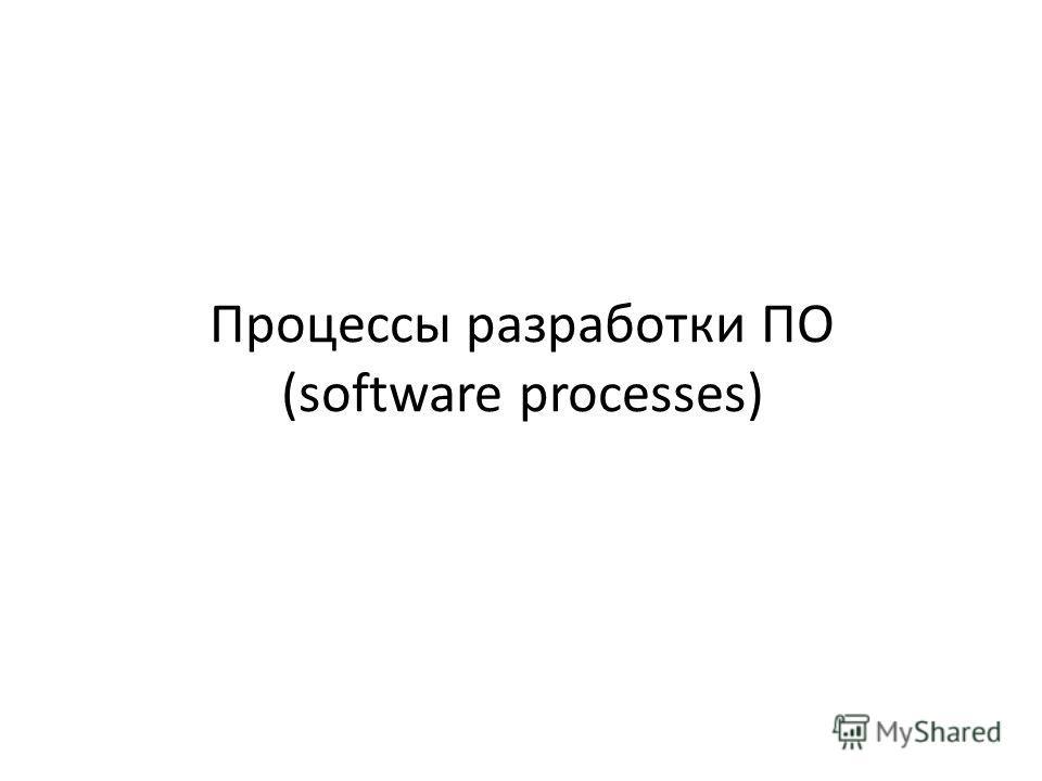 Процессы разработки ПО (software processes)