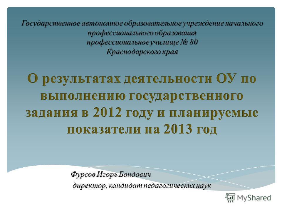 Фурсов Игорь Бондович директор, кандидат педагогических наук директор, кандидат педагогических наук