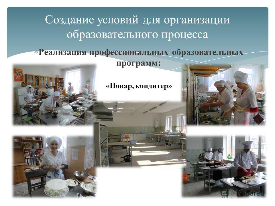 Реализация профессиональных образовательных программ: Создание условий для организации образовательного процесса «Повар, кондитер»