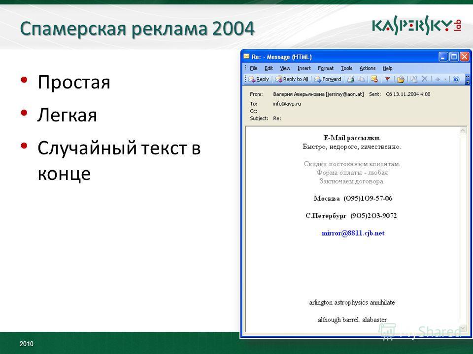 2010 Спамерская реклама 2004 Простая Легкая Случайный текст в конце