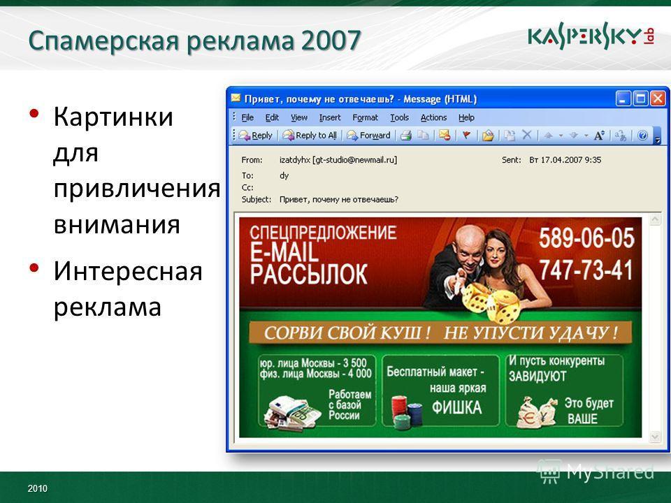 2010 Спамерская реклама 2007 Картинки для привличения внимания Интересная реклама