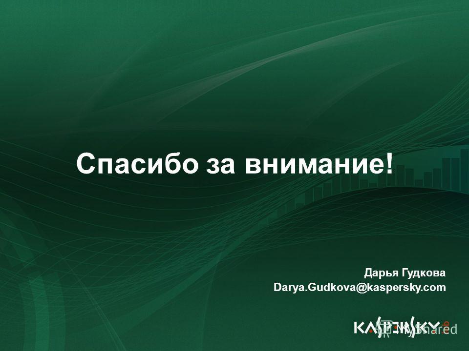 Дарья Гудкова Darya.Gudkova@kaspersky.com Спасибо за внимание!