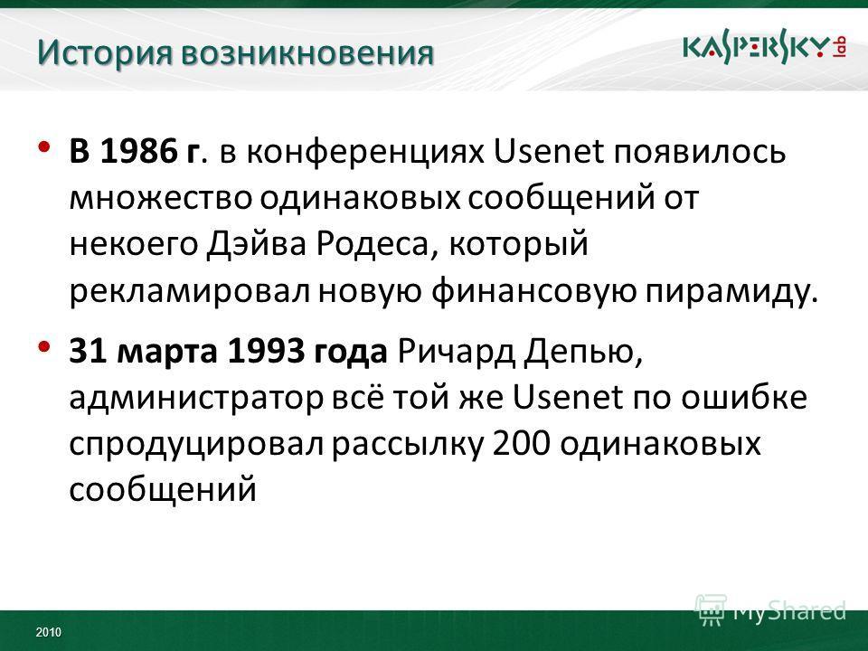 2010 История возникновения В 1986 г. в конференциях Usenet появилось множество одинаковых сообщений от некоего Дэйва Родеса, который рекламировал новую финансовую пирамиду. 31 марта 1993 года Ричард Депью, администратор всё той же Usenet по ошибке сп