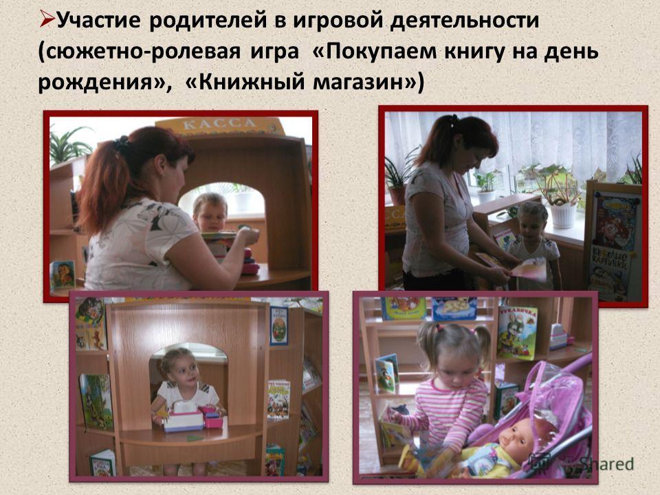 Участие родителей в игровой деятельности (сюжетно-ролевая игра «Покупаем книгу на день рождения», «Книжный магазин»)