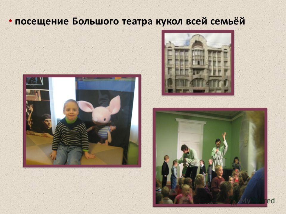 посещение Большого театра кукол всей семьёй