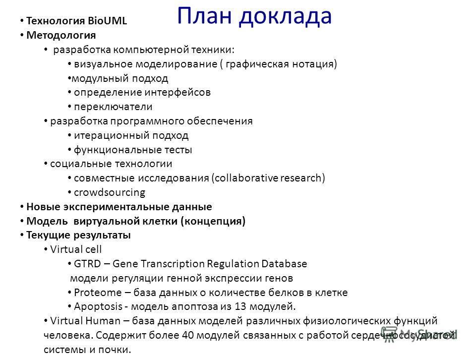 План доклада Технология BioUML Методология разработка компьютерной техники: визуальное моделирование ( графическая нотация) модульный подход определение интерфейсов переключатели разработка программного обеспечения итерационный подход функциональные
