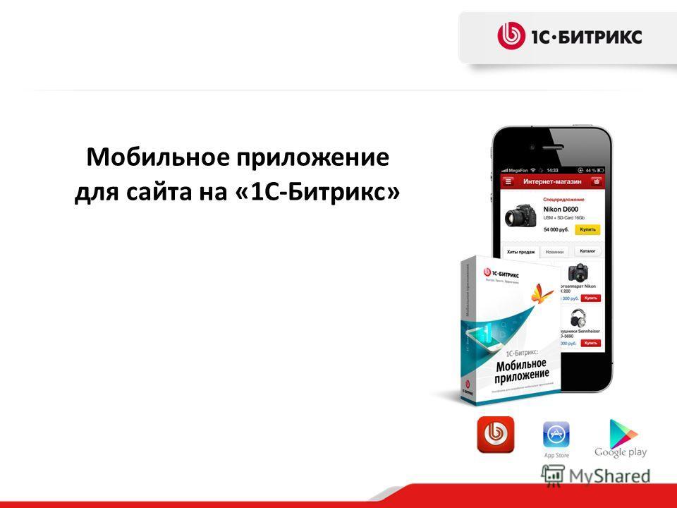 Мобильное приложение для сайта на «1С-Битрикс»