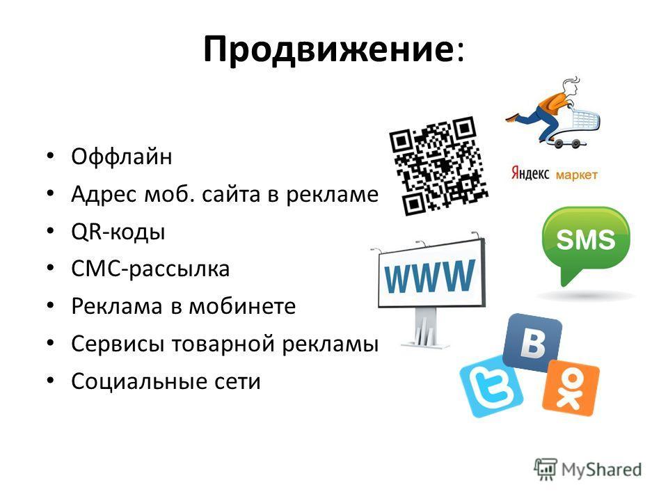 Продвижение: Оффлайн Адрес моб. сайта в рекламе QR-коды СМС-рассылка Реклама в мобинете Сервисы товарной рекламы Социальные сети
