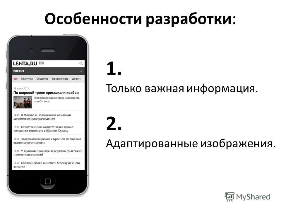 Особенности разработки: 1. Только важная информация. 2. Адаптированные изображения.