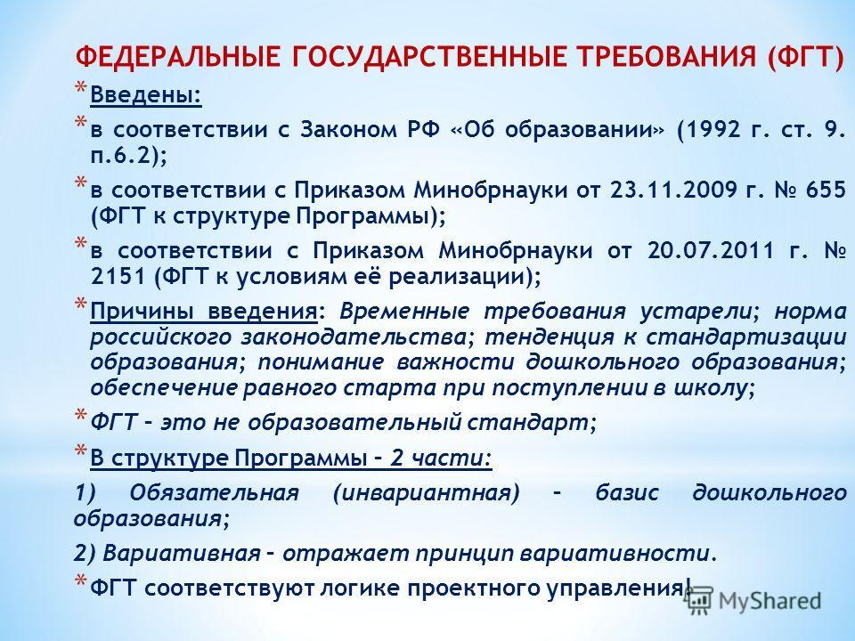 ФЕДЕРАЛЬНЫЕ ГОСУДАРСТВЕННЫЕ ТРЕБОВАНИЯ (ФГТ) * Введены: * в соответствии с Законом РФ «Об образовании» (1992 г. ст. 9. п.6.2); * в соответствии с Приказом Минобрнауки от 23.11.2009 г. 655 (ФГТ к структуре Программы); * в соответствии с Приказом Миноб