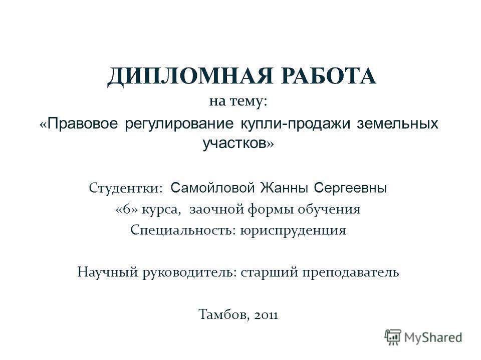 Дипломная работа правовое регулирование сделок с земельными участками 9714