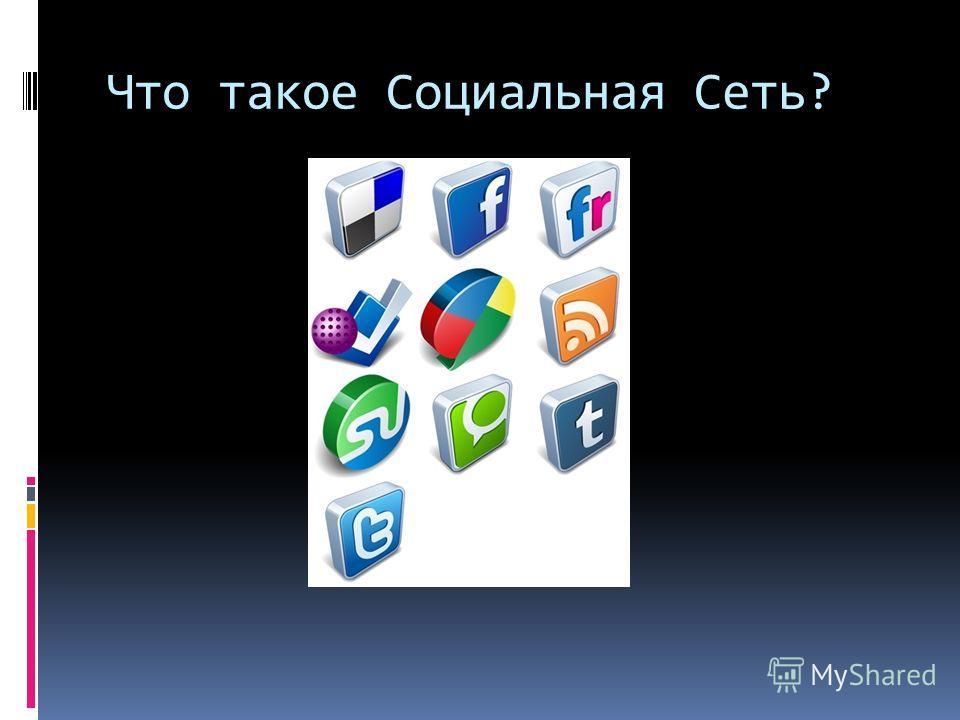 Что такое Социальная Сеть?