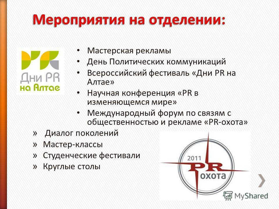Мастерская рекламы День Политических коммуникаций Всероссийский фестиваль «Дни PR на Алтае» Научная конференция «PR в изменяющемся мире» Международный форум по связям с общественностью и рекламе «PR-охота» » Диалог поколений » Мастер-классы » Студенч