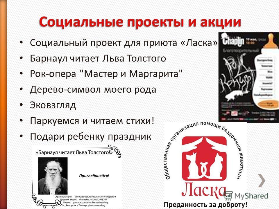 Социальный проект для приюта «Ласка» Барнаул читает Льва Толстого Рок-опера Мастер и Маргарита Дерево-символ моего рода Эковзгляд Паркуемся и читаем стихи! Подари ребенку праздник