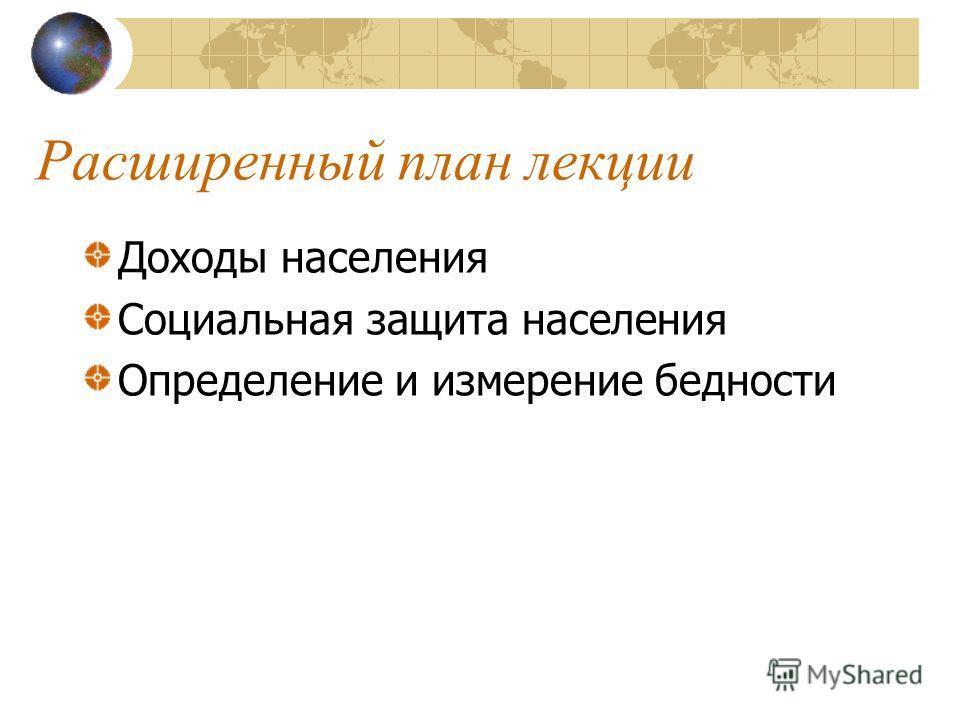 Расширенный план лекции Доходы населения Социальная защита населения Определение и измерение бедности