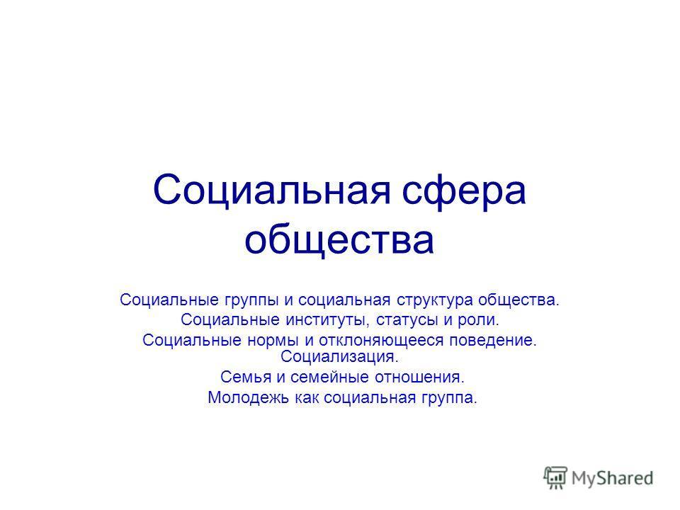 Презентация на тему Социальная сфера общества Социальные группы  1 Социальная сфера