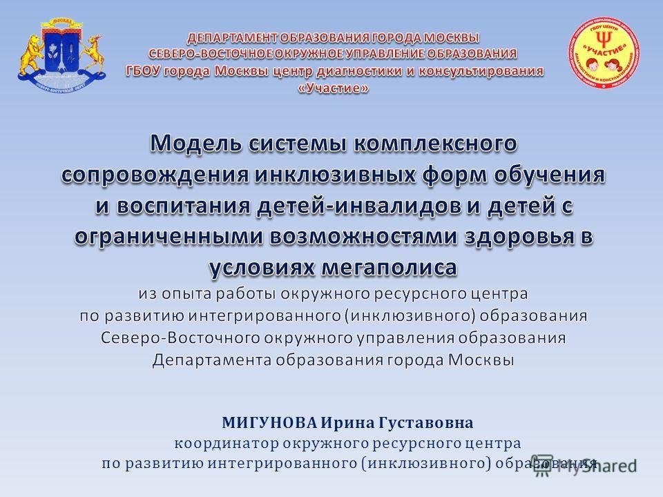 МИГУНОВА Ирина Густавовна координатор окружного ресурсного центра по развитию интегрированного (инклюзивного) образования