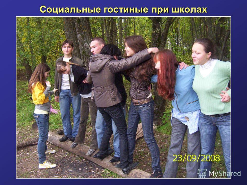 Социальные гостиные при школах