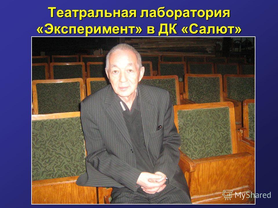 Театральная лаборатория «Эксперимент» в ДК «Салют»