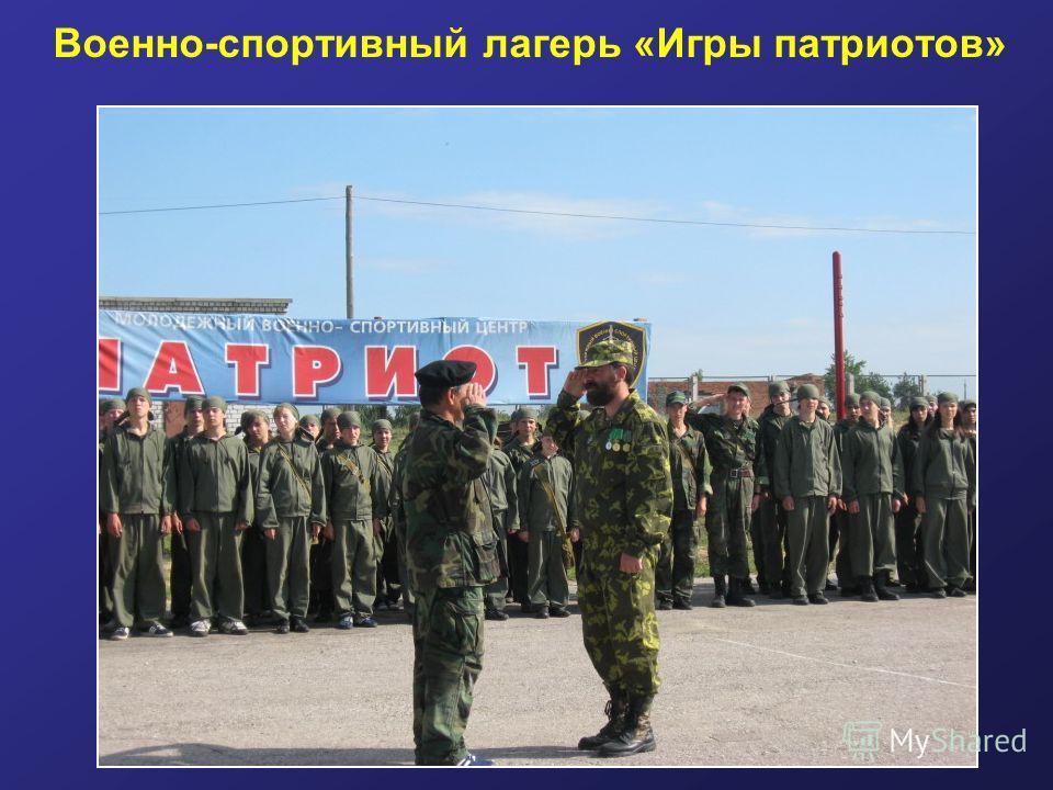 Военно-спортивный лагерь «Игры патриотов»