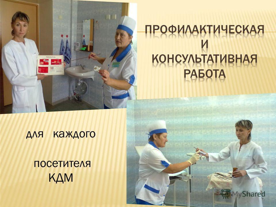 для каждого посетителя КДМ