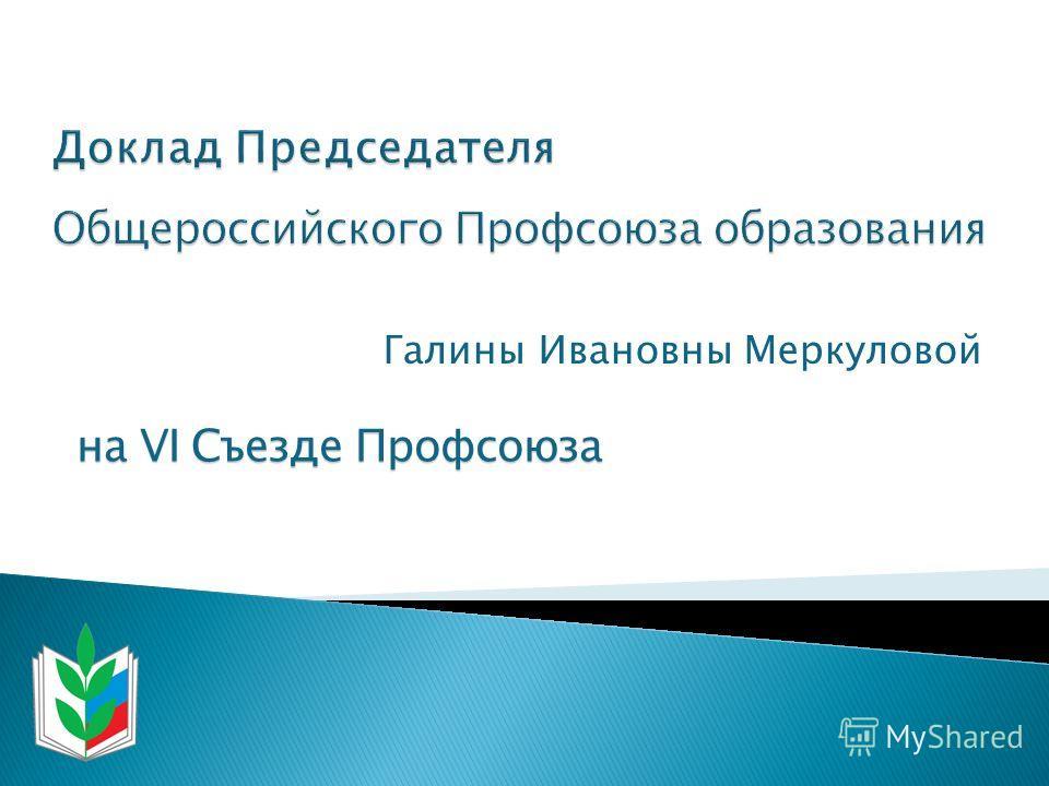Галины Ивановны Меркуловой на VI Съезде Профсоюза