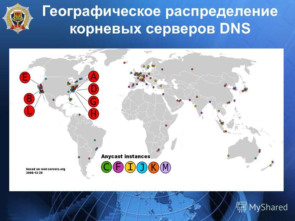 Географическое распределение корневых серверов DNS