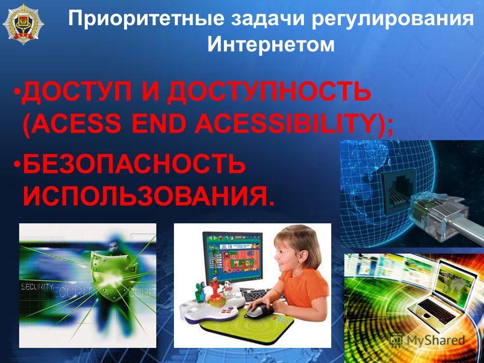 ДОСТУП И ДОСТУПНОСТЬ (ACESS END ACESSIBILITY); БЕЗОПАСНОСТЬ ИСПОЛЬЗОВАНИЯ. Приоритетные задачи регулирования Интернетом