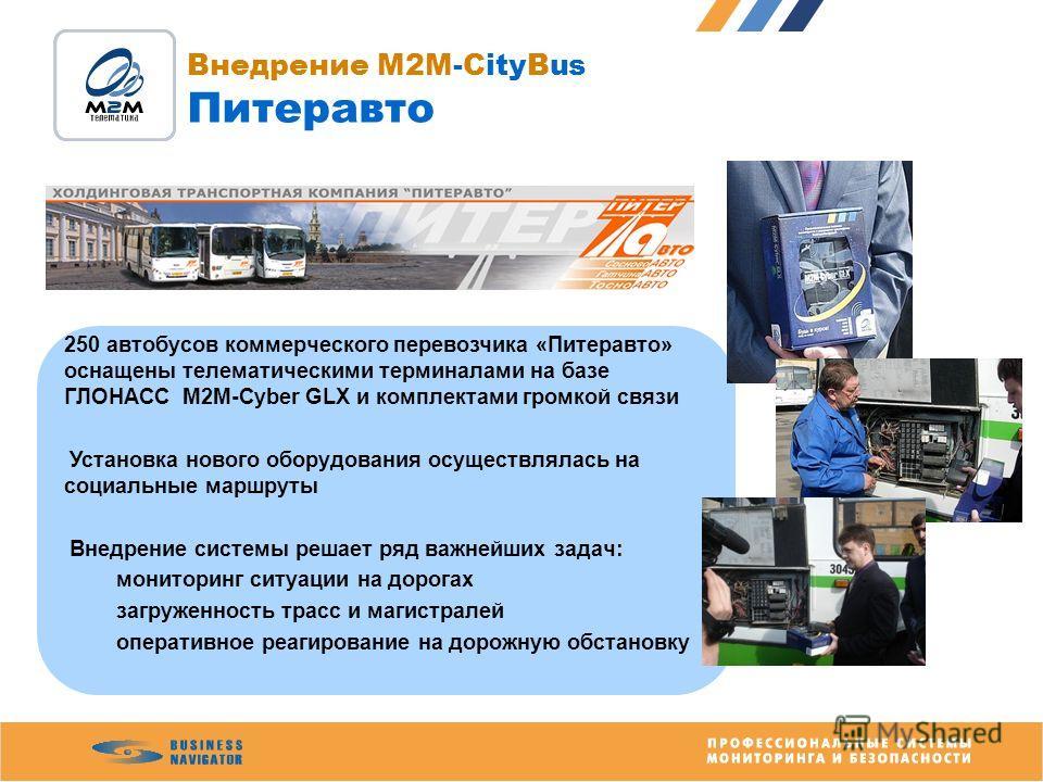 Внедрение M2M-CityBus Питеравто 250 автобусов коммерческого перевозчика «Питеравто» оснащены телематическими терминалами на базе ГЛОНАСС М2М-Cyber GLX и комплектами громкой связи Установка нового оборудования осуществлялась на социальные маршруты Вне