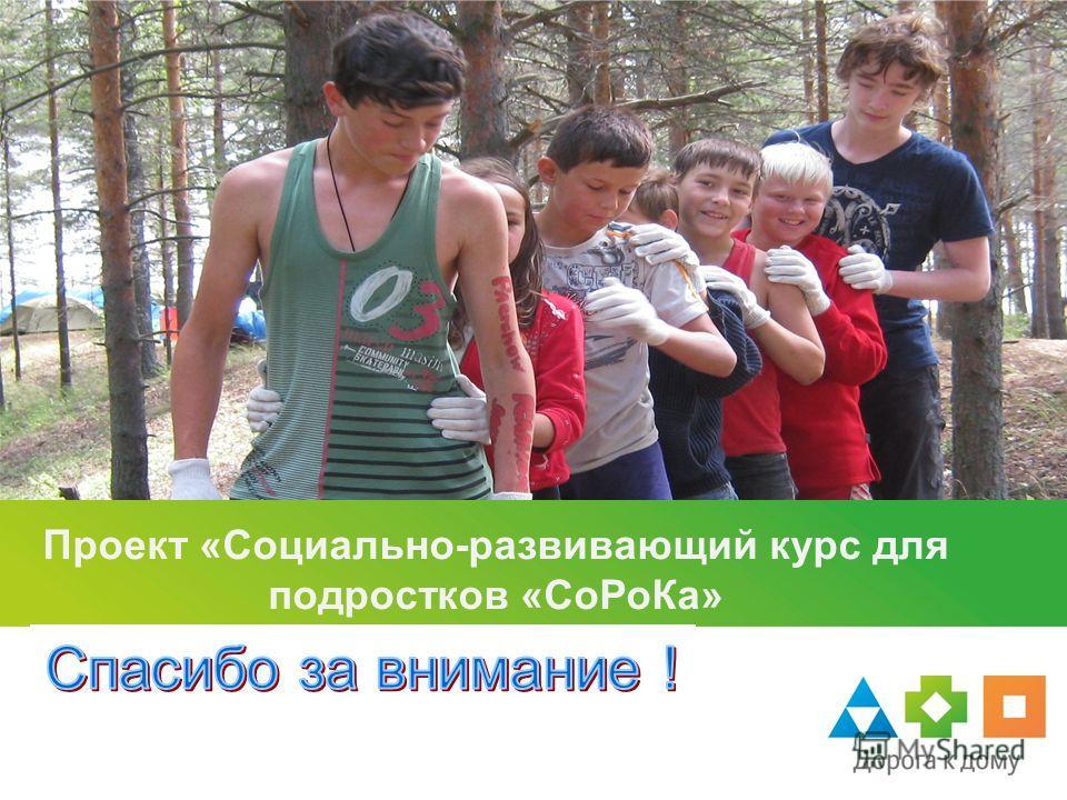 Проект «Социально-развивающий курс для подростков «СоРоКа»