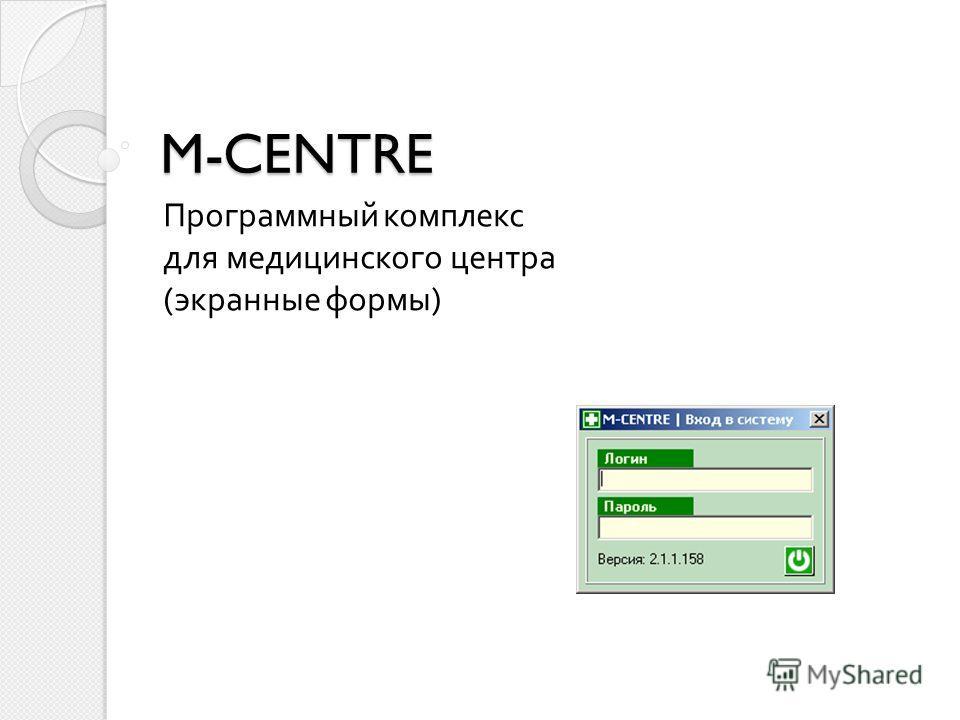 M-CENTRE Программный комплекс для медицинского центра ( экранные формы )