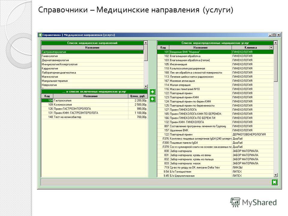 Справочники – Медицинские направления ( услуги )