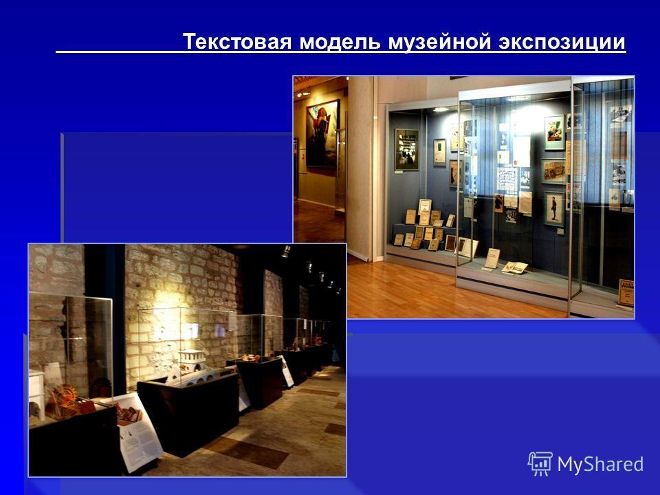 Текстовая модель музейной экспозиции Текстовая модель музейной экспозиции