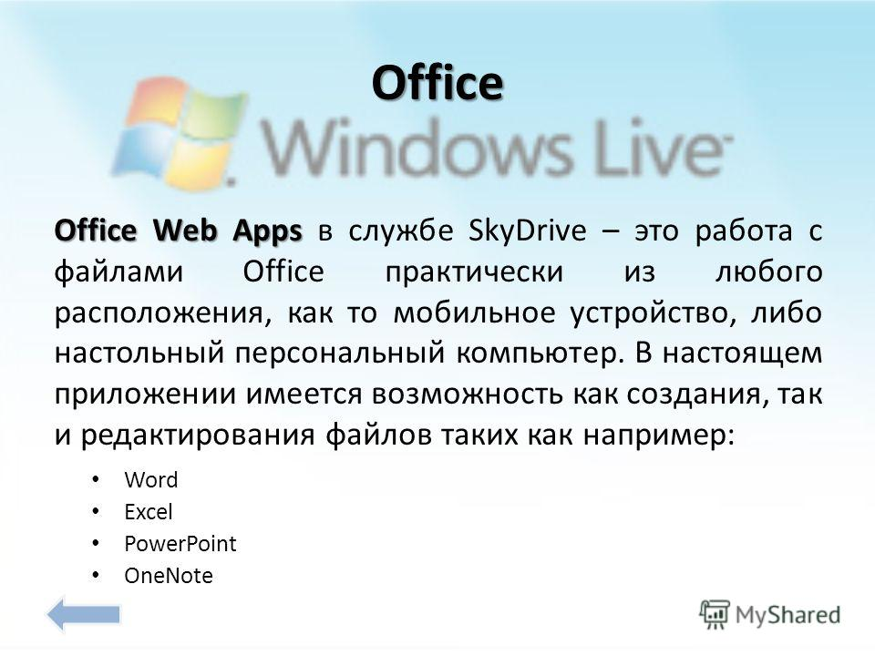 SkyDrive SkyDrive SkyDrive – это служба, предоставляющая доступ к файлам и позволяющая их сохранять при совокупно доступном объеме до 25ГБ, другими словами это интернет-хранилище, причем совершенно бесплатное. Имеется возможность хранения тысячи доку
