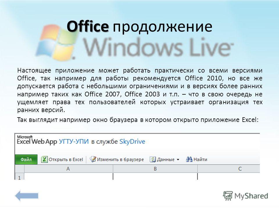 Office Office Web Apps Office Web Apps в службе SkyDrive – это работа с файлами Office практически из любого расположения, как то мобильное устройство, либо настольный персональный компьютер. В настоящем приложении имеется возможность как создания, т